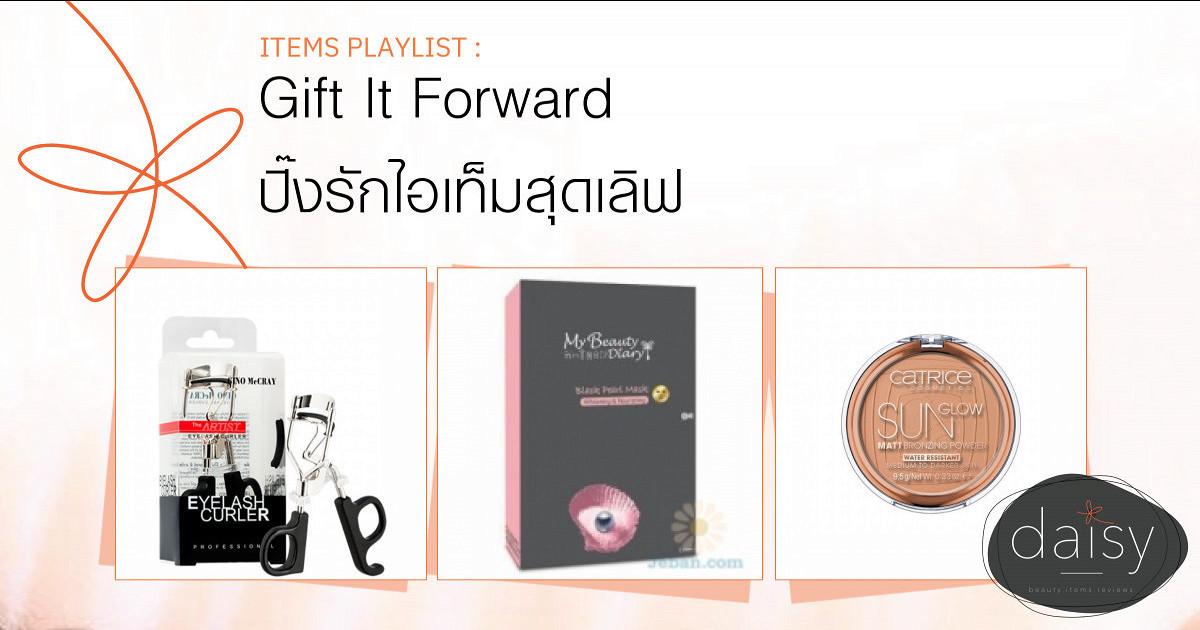 Gift It Forward ปิ๊งรักไอเท็มสุดเลิฟ