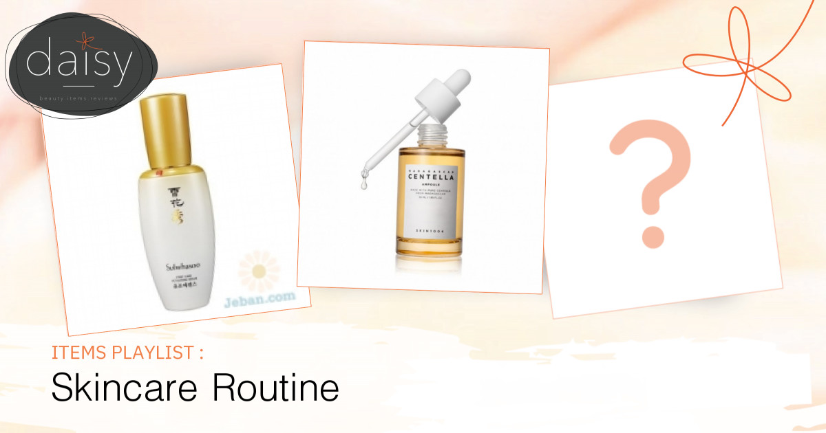 Skincare Routine ราคาเบาสบาย